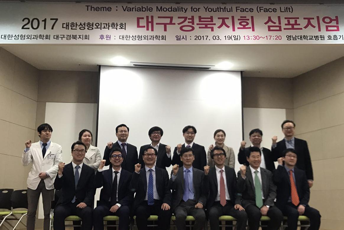 Dr. Joo Heon Lee 【Invited Speaker】 [2017.03.19.] ▣ KSPRS Dae…